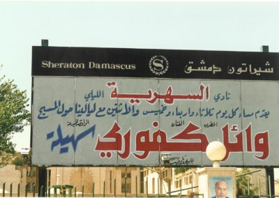 sign-in-damascus